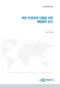 북한 민생경제 진흥을 위한 개발협력 방안