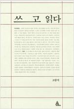 [중고] 쓰고 읽다