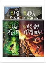 [세트] 오싹오싹 초등학교 1~4 세트 - 전4권