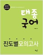 2017 태종 국어 화룡점정 진도별 모의고사