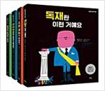 내일을 위한 책 세트 - 전4권
