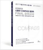 2017 신용한 Compass 행정학 Final 모의고사
