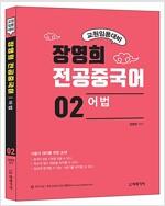 장영희 전공중국어 어법