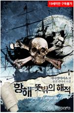 [세트] 항해 - 뜻밖의 해적 (총6권/완결)