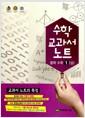 수학 교과서 노트 중학 수학 1 (상) (2017년)