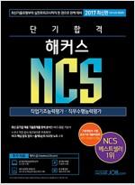 2017 단기 합격 해커스 NCS 직업기초능력평가 + 직무수행능력평가