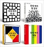 마음초점 그림책 세트 - 전4권