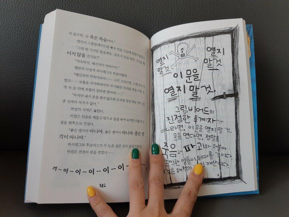 8aa563b49fd 책이 두껍다고 투덜대는 아이들에게 몇장만 읽어보라고 권하면