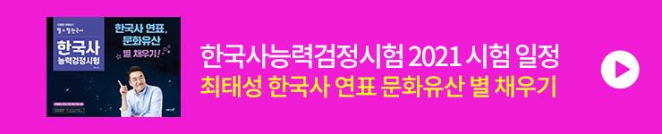 [수험서] 한국사능력검정시험 일정