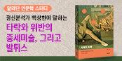 알라딘 인문학 스터디 <악마의 미학> 저자 강연회