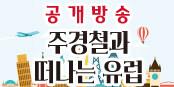 <주경철의 유럽인 이야기> 팟개스트 공개 방송(11/22) - 11/14