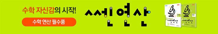 [초등참고서] 좋은책신사고 초등 쎈연산 구매 이벤트 증정_김영민