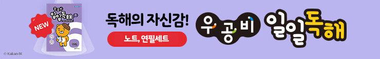 [초등참고서] 좋은책신사고 우공비 일일독해 구매 이벤트_김영민