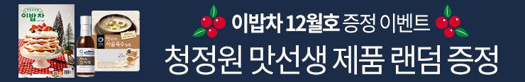 [잡지] 이밥차(그리고책) <이밥차 2018년 12월호> 구매 이벤트 노출용_김영민