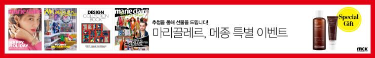 [잡지] MCK퍼블리싱 2018년 12월호 특별 선물 이벤트 추첨_김영민