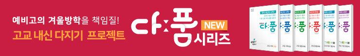 [고등참고서] 천재교육 <고등다품 시리즈> 구매 이벤트_김영민