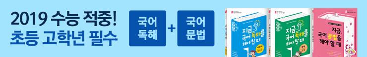 [초등참고서] 동아출판 <초고필 지금 국어 시리즈> 구매 이벤트_김영민