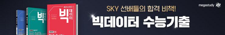 [고등참고서] 메가스터디 <빅데이터 수능기출문제집> 구매 이벤트 증정_김영민