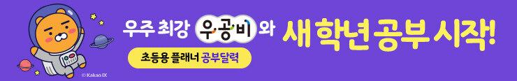 [초등참고서] 좋은책신사고 <2019-1학기 초등 우공비> 구매 이벤트 증정_김영민