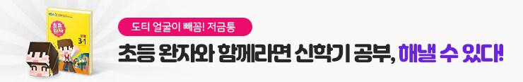 [초등참고서] 비상교육 <초등완자> 구매 이벤트 증정_김영민
