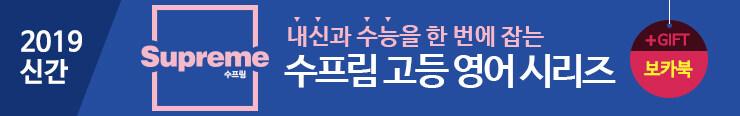 [고등참고서] 동아출판 <수프림 고등 영어 시리즈> 출간 이벤트 증정_김영민
