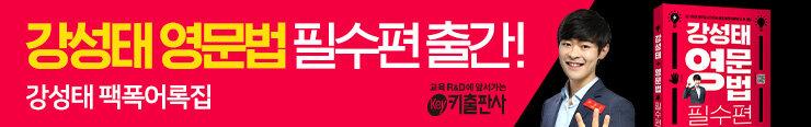 [고등참고서] 키출판사 <강성태 영문법 필수편> 구매 이벤트_김영민