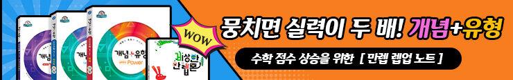 [중등참고서] 비상교육 <개념+유형> 구매 이벤트 증정_김영민