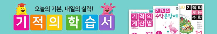 [초등참고서] 길벗스쿨 겨울방학 브랜드전 증정_김영민