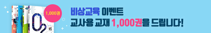 [초중등참고서] 비상교육 교사용 교재 증정 이벤트_김영민