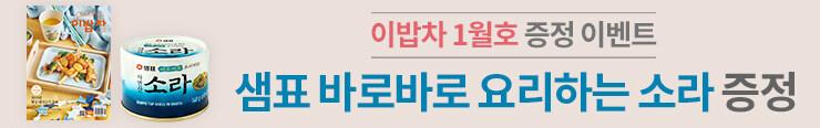 [잡지] 이밥차(그리고책) <이밥차 2019년 1월호> 구매 이벤트 노출용_김영민