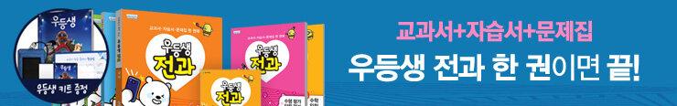 [초등참고서] 천재교육 <우등생 전과> 이벤트 증정_김영민