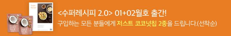 [잡지] 레시피팩토리(잡지) <수퍼레시피 2.0 1-2월호> 구매 이벤트 노출용_김영민