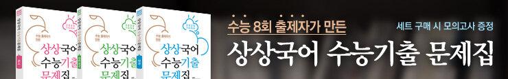 [고등참고서] 천재교육 <상상국어 수능기출 세트> 출간 이벤트 증정_김영민