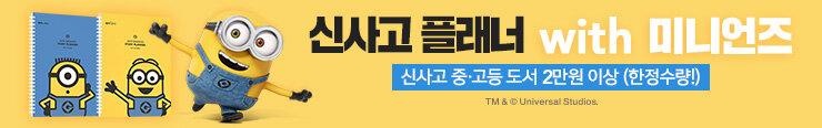 [중고등참고서] 좋은책신사고 중.고등 도서 구매 이벤트 증정_김영민