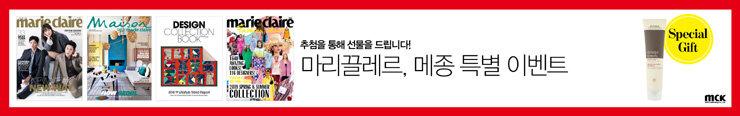 [잡지] MCK퍼블리싱 2019년 1월호 특별 선물 이벤트 추첨_김영민