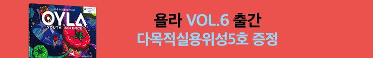 [잡지] 다른미디어 <욜라 Vol.6> 이벤트 증정_김영민