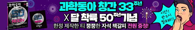 [잡지] 동아사이언스(잡지) <과학동아 2019년 1월호> 이벤트(걸림용)_김영민