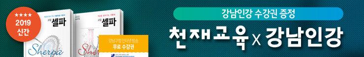 [중고등참고서] 천재교육 강남인강 리뷰/한줄평 이벤트 추첨_김영민