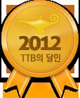 ttb_2012