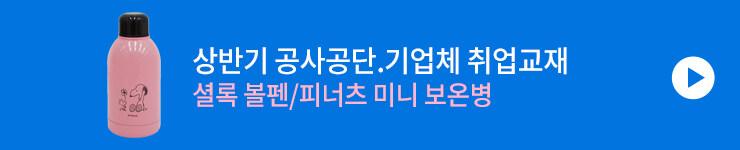 [수험서] 상반기 취업교재 기획전
