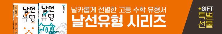 [고등참고서] 동아출판 <날선유형 시리즈> 구매 이벤트 증정(노출용)_김영민