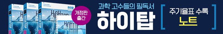 [중고등참고서] 동아출판 <중고등 하이탑> 구매 이벤트 증정_김영민