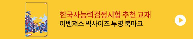[수험서]한국사능력검정시험 교재 기획전