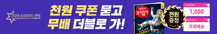 [잡지] 동아사이언스 <어린이과학동아 22호> 구매 이벤트(무료배송 쿠폰)_김영민