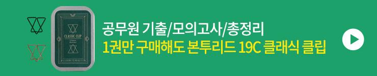 [수험서]공무원 기출/모의고사/총정리