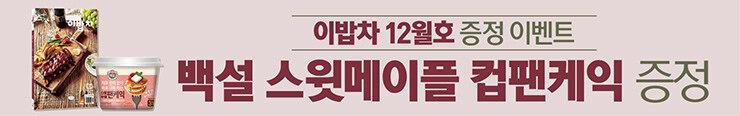 [잡지] 이밥차(그리고책) <이밥차 2019년 12월호> 구매 이벤트 노출용_김영민