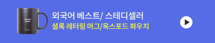 [외국어] 외국어 베스트셀러 기획전
