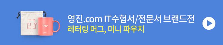 [컴퓨터] 영진닷컴 브랜드전