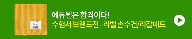 [수험서]에듀윌 브랜드전