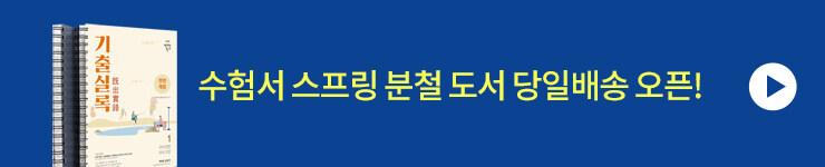 [수험서]분철 상품 당일배송 이벤트